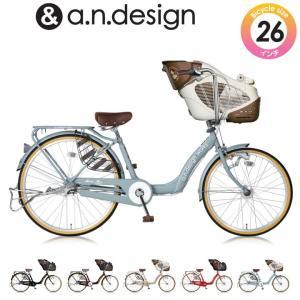 10%OFFクーポン! ヘルメットプレゼント a.n.design works  a.n.d mama ママ 子供乗せ自転車 3人乗り オートライト 26インチ おしゃれ 完成品 組立済|nextbike