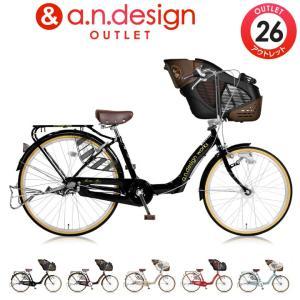 自転車 子供乗せ 3人 オートライト 内装3段変速 26インチ  a.n.d mama ママ a.n.design works アウトレット 完全組立済|nextbike