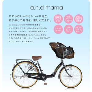 自転車 子供乗せ 3人 オートライト 内装3段変速 26インチ  a.n.d mama ママ a.n.design works アウトレット 完全組立済|nextbike|05