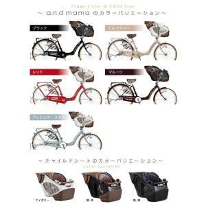 10%OFFクーポン! ヘルメットプレゼント a.n.design works  a.n.d mama ママ 子供乗せ自転車 3人乗り オートライト 26インチ おしゃれ 完成品 組立済|nextbike|03
