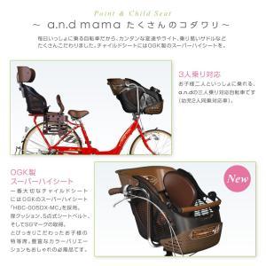 10%OFFクーポン! ヘルメットプレゼント a.n.design works  a.n.d mama ママ 子供乗せ自転車 3人乗り オートライト 26インチ おしゃれ 完成品 組立済|nextbike|04
