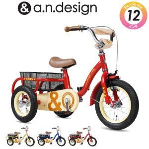 自転車 三輪車 子供 男の子 女の子  a.n.d TRIC トライク a.n.design works カンタン組立|nextbike