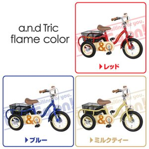 自転車 三輪車 子供 男の子 女の子  a.n.d TRIC トライク a.n.design works カンタン組立|nextbike|03