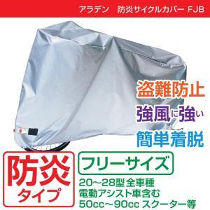 自転車 カバー 防炎サイクルカバー 日本製 アラデン 撥水・防炎加工 フリーサイズ 20〜28型 電動アシスト車OK FJB|nextbike