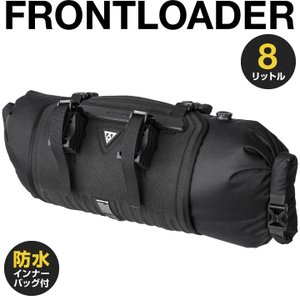TOPEAKトピーク FRONTLOADER フロントローダー 8L Bikepacking バック 自転車 バイクパッキング 防水 防汚 撥水 軽量 通勤 TBP-FL1B|nextbike