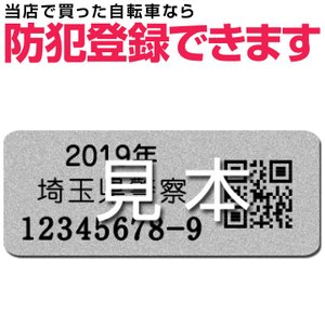 防犯登録 自転車防犯登録 日本全国対応  NeXT-Bikeで自転車を購入された方 同時購入のみ|nextbike