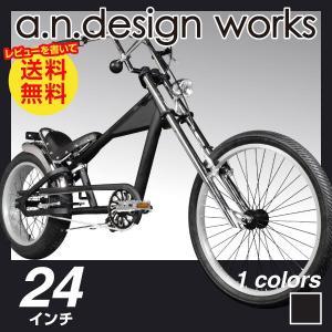 最大6000円OFFクーポン チョッパーバイク ビーチクルーザー 自転車 ファットバイク a.n.design works Caringbah Devoo2024 完全組立済 送料無料|nextbike