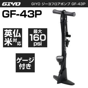 自転車 空気入れ ポンプ GIYO GF-43P ゲージ付きフロアポンプ 英式 仏式 米式対応 空気入れ|nextbike