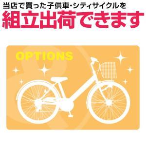 子供・シティ車 組立オプション|nextbike