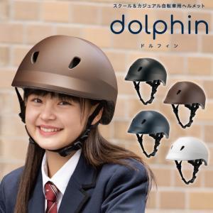 クミカ工業 dolphin ドルフィン KG005 スクール&カジュアル自転車用ヘルメット 通学 日本製 ハードシェル 56〜60cm 送料無料|nextbike