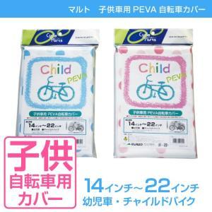 子供車用 PEVA 自転車 カバー マルト 大久保製作所 14インチ〜22インチに対応 環境にやさしいPEVAを使用 定形外郵便可|nextbike