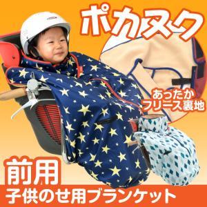 自転車 チャイルドシート カバー 子供 防寒 OGK BKF-001 まえ子供のせ用ブランケット 特別カラー チャイルドシート用|nextbike