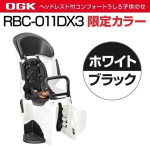 OGK RBC-011DX3 限定カラー ホワイト・ブラック チャイルドシート 子供乗せ うしろ 自転車 快適 スポーティタイプ 後ろ子供乗せ 白黒 nextbike