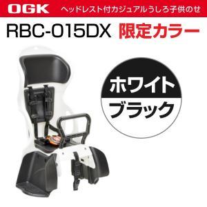 OGK RBC-015DX 限定カラー ホワイト・ブラック チャイルドシート ヘッドレスト付カジュアル 後ろ子供乗せ 白黒 nextbike