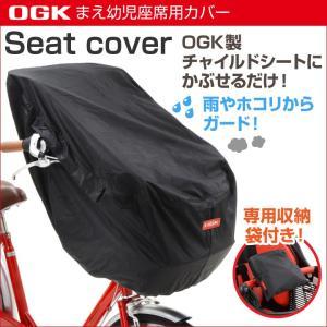 自転車 カバー チャイルドシート 前 OGK TN-011H まえ子供乗せカバー 前用 フロントチャイルドシート用 ポーチ付|nextbike