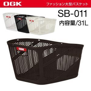 自転車 カゴ バスケット OGK SB-011 ファッション大型リアバスケット|nextbike