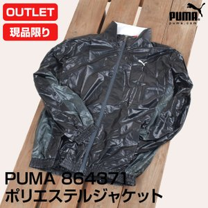 アウトレット 現品限り PUMA プーマ 864371 ポリエステルジャケット スポーツ ポイント10倍|nextbike