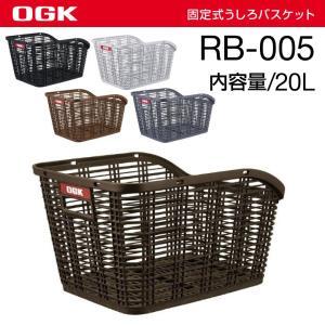 自転車 カゴ バスケット OGK 取っ手付きリアバスケット RB-005|nextbike