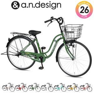a.n.design works SB260 自転車 26インチ シティサイクル 変速なし おしゃれ かわいい おすすめ 通学 完成品 組立済|nextbike