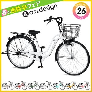 アウトレット a.n.design works SB260 自転車 26インチ シティサイクル 変速なし おしゃれ かわいい おすすめ 通学 完成品 組立済|nextbike