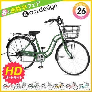 アウトレット a.n.design works SB266HD 自転車 26インチ シティサイクル 6段変速おしゃれ かわいい おすすめ 通学 完成品 組立済|nextbike