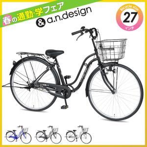 アウトレット a.n.design works SB270 自転車 27インチ シティサイクル 変速なし おしゃれ かわいい おすすめ 通学 完成品 組立済|nextbike