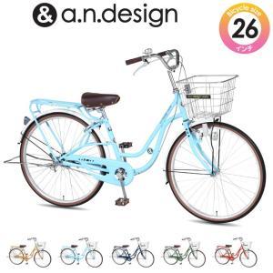 a.n.design works SD260 自転車 26インチ シティサイクル 変速なし おしゃれ かわいい おすすめ 通学 完成品 組立済|nextbike