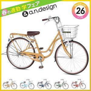 アウトレット a.n.design works SD260 自転車 26インチ シティサイクル 変速なし おしゃれ かわいい おすすめ 通学 完成品 組立済|nextbike
