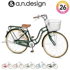 a.n.design works SD260 Classic 自転車 26インチ 本体 シティサイクル 中学生 通学 男の子 女の子 おしゃれ 完成品 組立済|nextbike