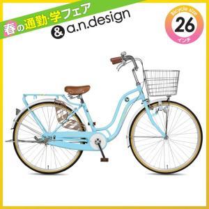 アウトレット a.n.design works SD260 Classic 自転車 26インチ 本体 シティサイクル 通学 男の子 女の子 おしゃれ 完成品 組立済|nextbike