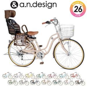 a.n.design works SD266RHD with Kids 自転車 26インチ 本体 子供乗せ自転車 変速 LEDオートライト 完成品 組立済|nextbike