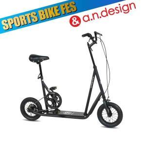 特大クーポン アウトレット a.n.design works Skurf スカーフ キックスケーター キックボード 自転車 ミニベロ 12インチ Caringbah カンタン組立 ポイント10倍