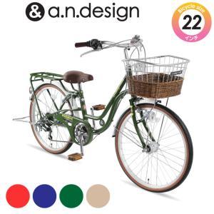 子供用 自転車 22インチ 本体 男の子 女の子 ギアあり 変速 125~145cm 6歳 7歳 8...