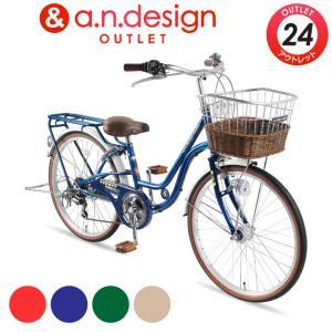 自転車 子供用 24インチ 女の子 男の子 小学生 おしゃれ 変速 オートライト 子供自転車 7歳以上 お客様組立 アウトレット a.n.design works SL246HD|nextbike