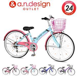 自転車 子供 24インチ 本体 安い 小学生 男の子 女の子 変速 130cm〜 SV246 a.n.design works アウトレット カンタン組立 nextbike