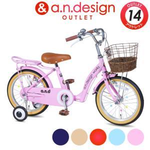 自転車 子供用 14インチ 女の子 男の子 おしゃれ キッズ 子ども 子供自転車 3歳 4歳 5歳 お客様組立 アウトレット a.n.design works UP14|nextbike