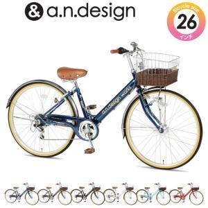 自転車 26インチ 変速 オートライト シティサイクル 大人 子供 中学生 小学生 通学 通勤 完成品 組立済 a.n.design works V266HD|nextbike