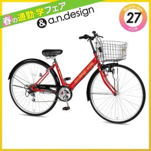 アウトレット a.n.design works NV276B 自転車 27インチ 本体 変速 ママチャリ シティサイクル 安い 中学生 通学 完成品 組立済|nextbike