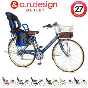 アウトレット a.n.design works V276HD with Kids 自転車 27インチ 子供乗せ自転車 オートライト シティサイクル 通園 完成品 組立済|nextbike