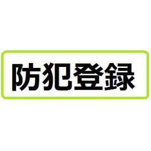 防犯登録 (大人用三輪車・ベビーカーは適用外)