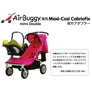 ミミダブル専用Maxi-Cosi取付用アダプター mimiダブル Air Buggy mimi|nextcycle