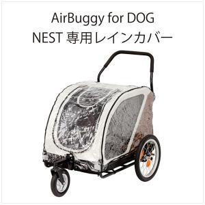 レインカバー(ネスト用)エアバギーフォードッグ用 Airbuggy for dogオプション|nextcycle