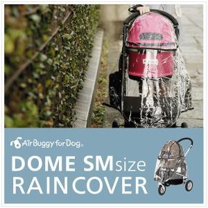 レインカバー(SMサイズ用)エアバギーフォードッグ用 Airbuggy for dogオプション|nextcycle