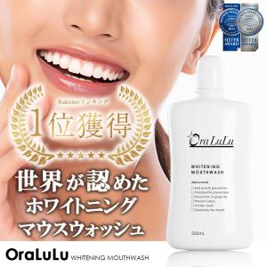 【500円OFFクーポン】ホワイトニング マウスウォッシュ 500ml OraLuLu(オーラルル)...