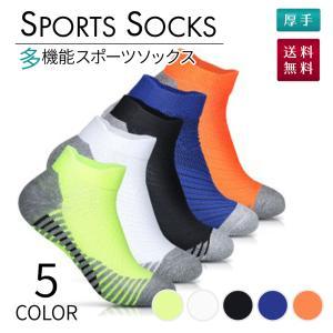 ソックス メンズ スポーツソックス-ランニングソックス 5足組