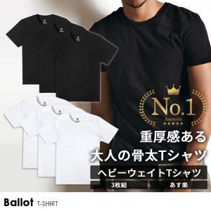 tシャツ メンズ 半袖 無地 厚手 Tシャツ ヘビーウェイト 3枚組 白 黒 ドライ 大きいサイズ ...