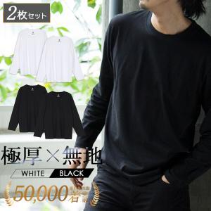長袖tシャツ メンズ 無地 厚手 ロンt 大きいサイズ 2枚組 白 黒 灰 Ballot バロット ASTYSHOP 送料無料 キャッシュレス|nextfreedom