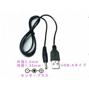★送料無料 USB - A DC5V 0.5A 電源プラグ付コード プラグサイズ 外径 3.5/ 1...