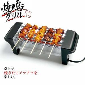 焼き鳥グリル コンロ 焼き鳥焼き器 コンパクトサイズ おつまみ 晩酌 プレゼント 家庭用