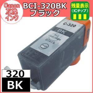 BCI-320BK ブラック Canon (キャノン)  互換性 インクカートリッジ|nextmove